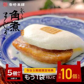期間限定!【岩崎本舗】長崎角煮まんじゅう5個入(袋入り)が、なんと今ならさらにもう1袋(5個入)付いて、合計10個でお届けします。
