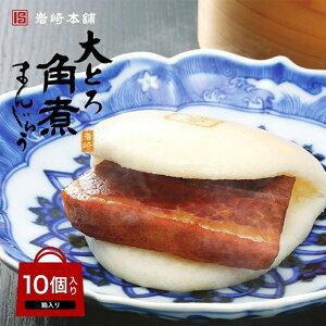 【岩崎本舗】の大とろ角煮まんじゅう10個入|ギフト 内祝い 贈りもの 贈物