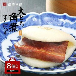 【岩崎本舗】の大とろ角煮まんじゅう8個入|ギフト 内祝い 贈りもの 贈物
