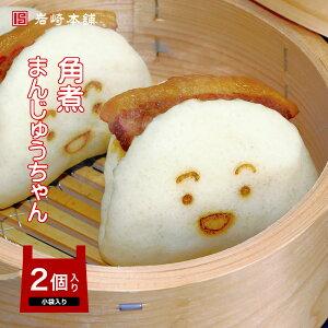【岩崎本舗】の角煮まんじゅうちゃん2個入(袋入り)