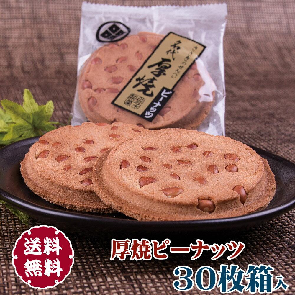 【送料無料】厚焼せんべいピーナッツ 【30枚箱入】【ネット限定】佐々木製菓