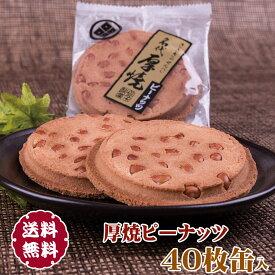 【送料無料】厚焼せんべいピーナッツ 【40枚缶入】【ネット限定】佐々木製菓