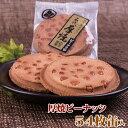 厚焼せんべいピーナッツ 【54枚缶入】佐々木製菓