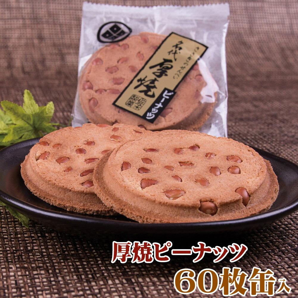 厚焼せんべいピーナッツ 【60枚缶入】【ネット限定】佐々木製菓