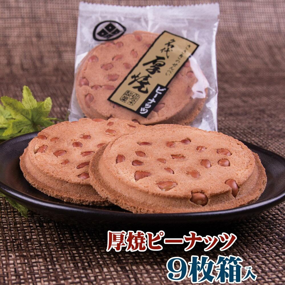 厚焼せんべいピーナッツ 【9枚箱入】佐々木製菓