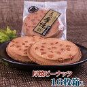 厚焼せんべいピーナッツ 【16枚箱入】佐々木製菓