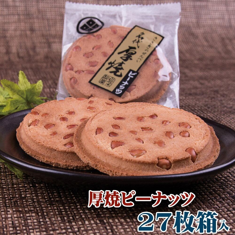 厚焼せんべいピーナッツ 【27枚箱入】佐々木製菓