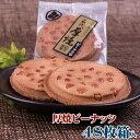 厚焼せんべいピーナッツ 【48枚箱入】佐々木製菓