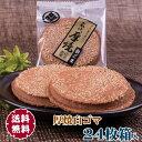 【送料無料】厚焼せんべい白ゴマ 【24枚箱入】【ネット限定】佐々木製菓
