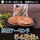 【ネット限定】 厚焼せんべいアーモンド 【54枚缶入】佐々木製菓