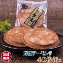【送料無料】厚焼アーモンド 【40枚缶入】【ネット限定】佐々木製菓