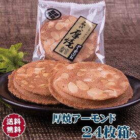 【送料無料】厚焼せんべいアーモンド 【24枚箱入】【ネット限定】佐々木製菓