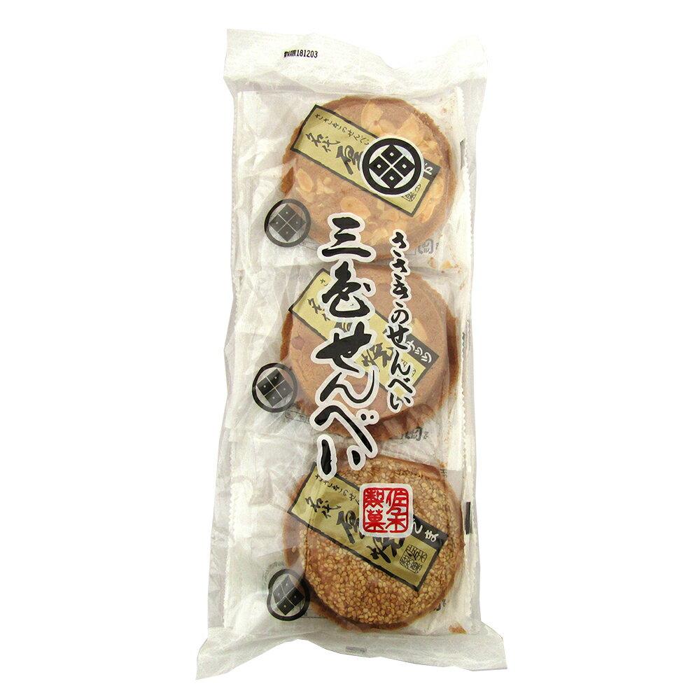 三色せんべい 【12枚袋入】(ピーナッツ・アーモンド・白ゴマ)佐々木製菓
