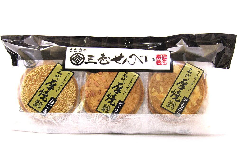 三色せんべい 【18枚袋入】(ピーナッツ・アーモンド・白ゴマ)佐々木製菓