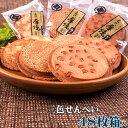 三色せんべい 【48枚箱入】(ピーナッツ・アーモンド・白ゴマ)佐々木製菓