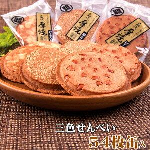三色せんべい 【54枚缶入】(ピーナッツ・アーモンド・白ゴマ)佐々木製菓