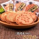 三色せんべい 【60枚缶入】【ネット限定】(ピーナッツ・アーモンド・白ゴマ)佐々木製菓
