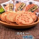 三色せんべい 【9枚箱入】(ピーナッツ・アーモンド・白ゴマ)佐々木製菓