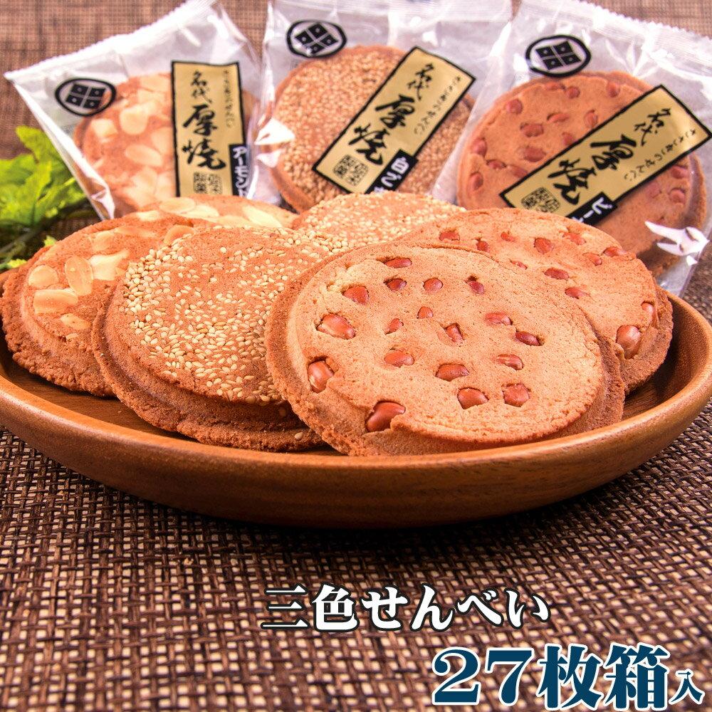 三色せんべい 【27枚箱入】(ピーナッツ・アーモンド・白ゴマ)佐々木製菓