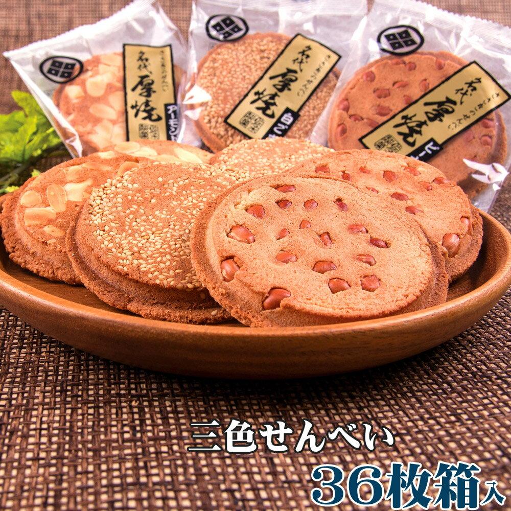 三色せんべい 【36枚箱入】(ピーナッツ・アーモンド・白ゴマ)佐々木製菓
