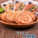 三色せんべい 【16枚箱入】(ピーナッツ・アーモンド・白ゴマ)佐々木製菓