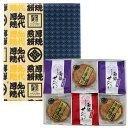 【送料無料】厚焼南部詰合せ 【27枚箱入】【ネット限定】佐々木製菓