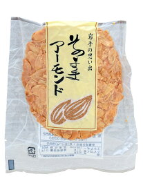 そのままアーモンド 【1枚袋入】佐々木製菓