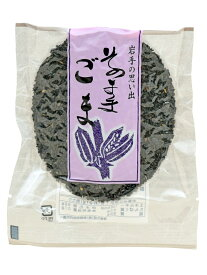 そのままゴマ 【1枚袋入】佐々木製菓