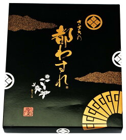 都忘れ 【27枚箱入】佐々木製菓