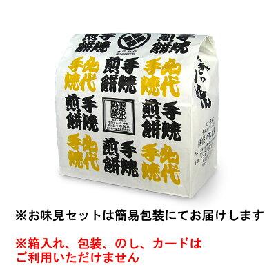佐々木製菓のお味見セット