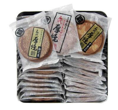 ささきのせんべい【お徳用60枚缶入】三色せんべい(ピーナッツ・アーモンド・白胡麻)