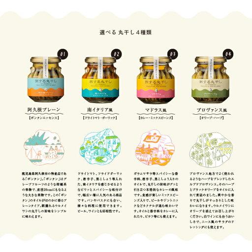 農林水産大臣賞獲得!旅する丸干しイワシ瓶タイプ選べる4種類