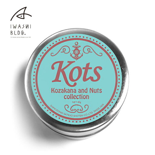 kots小魚&ナッツコレクション