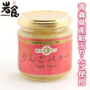 ひろさき屋 りんごバター