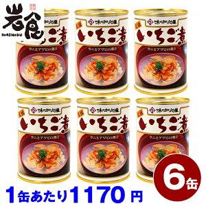 いちご煮 6缶セット【味の加久の屋 元祖 いちご煮】ウニとアワビの潮汁