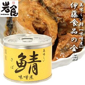 伊藤食品 国産 美味しいさば缶 【味噌煮】-金缶-
