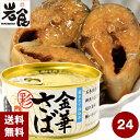 金華さば【味噌煮】木の屋さば味噌煮缶 24缶入(1ケース)