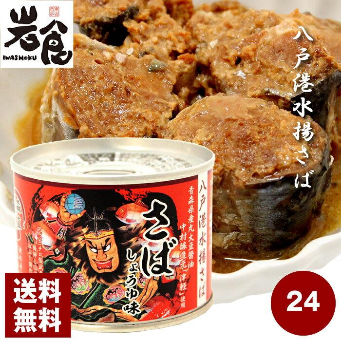 マルハニチロ ねぶたさば缶 【しょうゆ味】24缶入(1ケース)