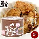 信田缶詰 国産 さば缶 さばの味噌煮【味噌煮】24缶入(1ケース)
