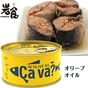 国産サバのオイル漬け IN OLIVE OIL  Cava? サヴァ缶