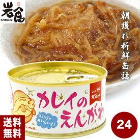 しょうゆ煮込み カレイのえんがわ 24缶入(1ケース)