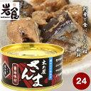 獲れたて仕込み 木の屋 さんま 醤油味付 24缶入(1ケース)