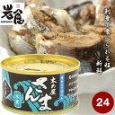獲れたて仕込み 木の屋 さんま 水煮 24缶入(1ケース)
