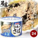 宝幸 さば缶 24缶入【水煮】日本 さばの水煮(1ケース)