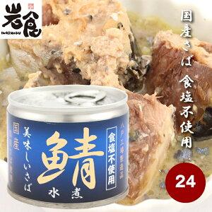 伊藤食品 国産 美味しいさば缶 【食塩不使用 水煮】-紺缶- 24缶入(1ケース)