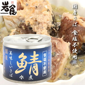 伊藤食品 国産 美味しいさば缶 【食塩不使用 水煮】-紺缶-