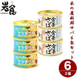 木の屋石巻水産 新鮮さば6缶ギフト