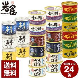 厳選!さば缶12種24缶セット 各2缶入