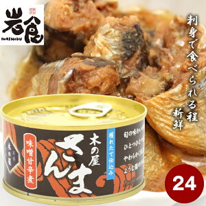 獲れたて仕込み 木の屋 さんま 味噌甘辛煮 24缶入(1ケース)