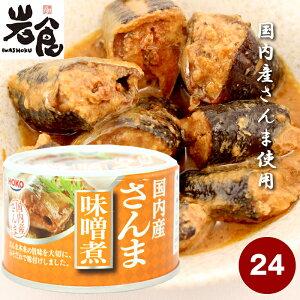 宝幸 さんま 24缶入【味噌煮】 国内産さんま味噌煮(1ケース)